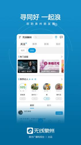 無線泉州app