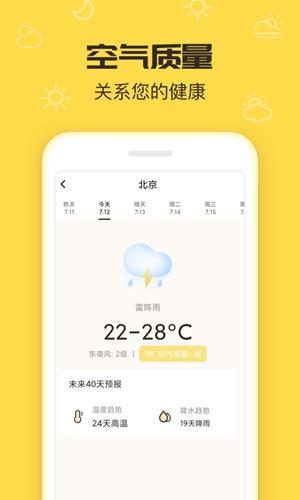 叮叮天氣app