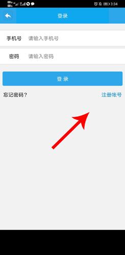 四川公安交警公共服務平臺app怎么注冊1