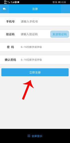 四川公安交警公共服務平臺app怎么注冊2