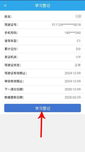 四川公安交警公共服務平臺app學法減分3