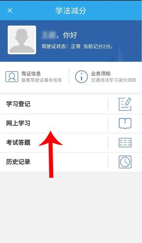 四川公安交警公共服務平臺app學法減分4