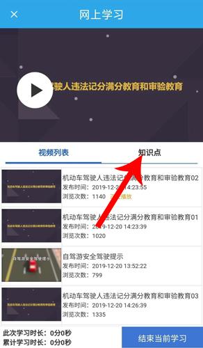 四川公安交警公共服務平臺app減分答案1
