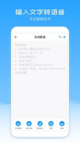 配音盒子app