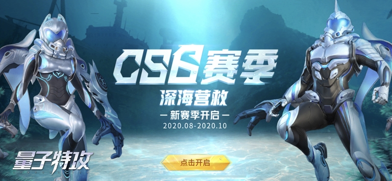 全新赛季 深海营救量子特攻CS6赛季正式开启