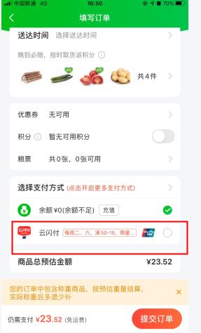 食行生鮮怎么用軟件綁定銀行卡步驟1