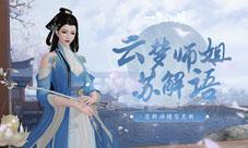 苏解语新形象上线《一梦江湖》NPC升级进行中