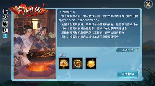 新劍俠情緣 6