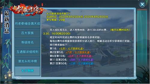 新劍俠情緣 7