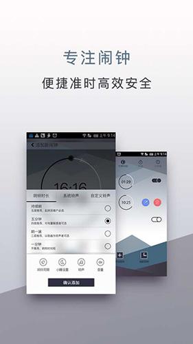 旅行时钟app截图3