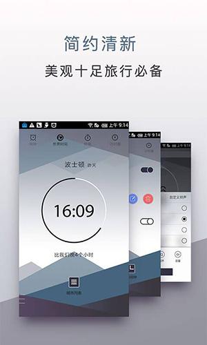 旅行时钟app截图1