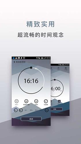 旅行时钟app截图2