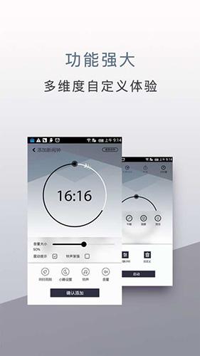 旅行时钟app截图4
