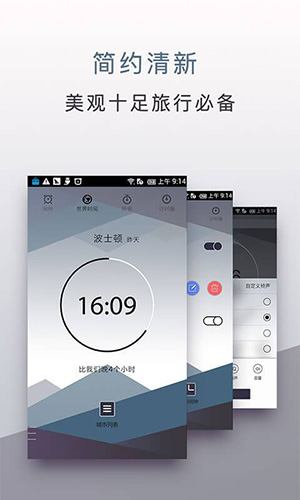 旅行时钟app