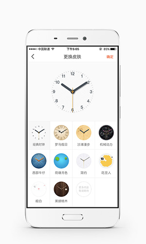桔猫时钟app截图5