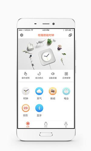 桔猫时钟app截图1