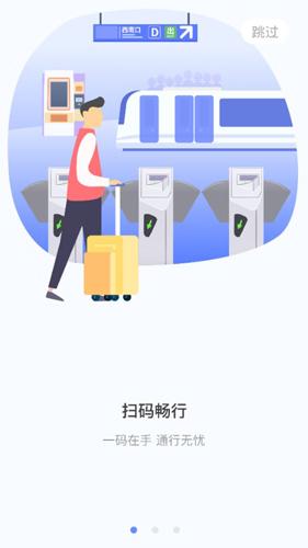 大连地铁e出行2