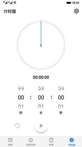 华为时钟app截图2