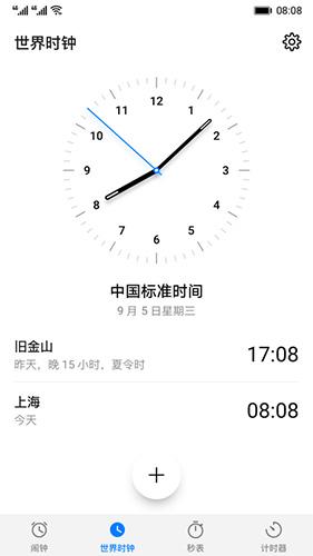 华为时钟app截图1