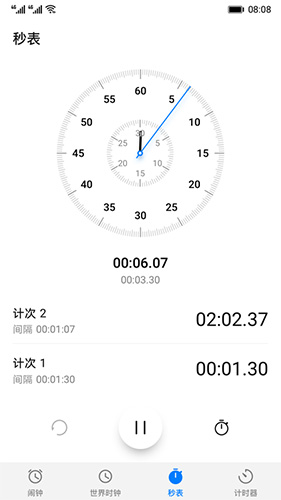 华为时钟app截图3