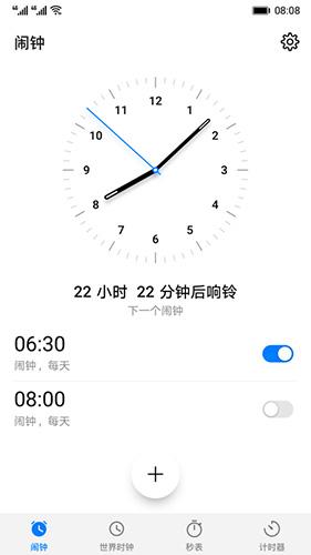 华为时钟app截图4