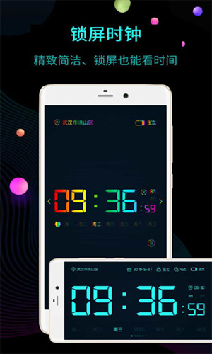 桌面时钟安卓版截图1
