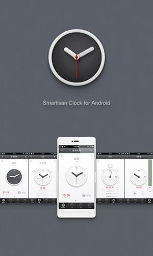 锤子时钟app