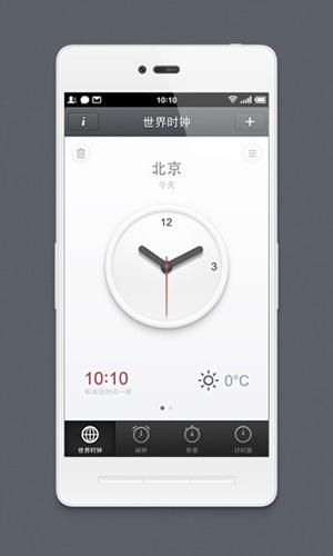 锤子时钟app截图2
