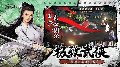 新射雕群侠传3