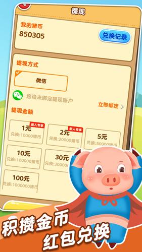 全民来养猪游戏图片