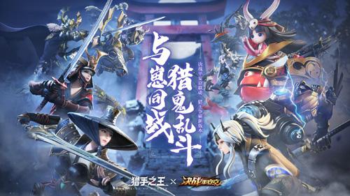 猎手之王X决战平安京破次元之战今日开启