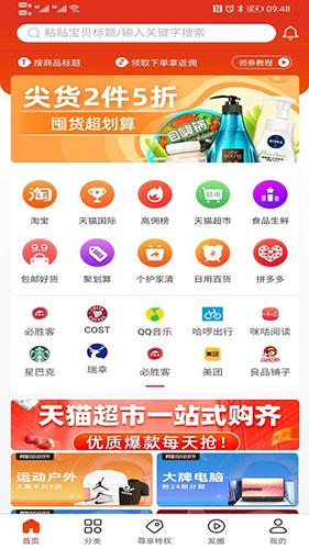 点滴生活app1
