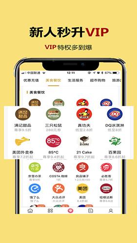 哇晒生活app1