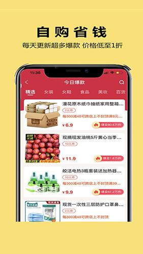 哇晒生活app2