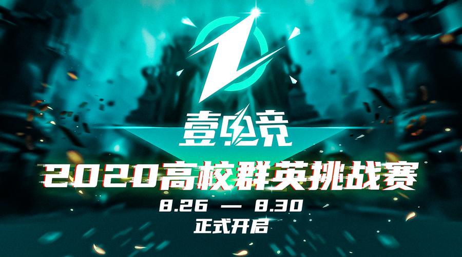 2020壹电竞高校群英挑战赛积分赛火热开赛