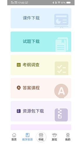 布衣菜根app1