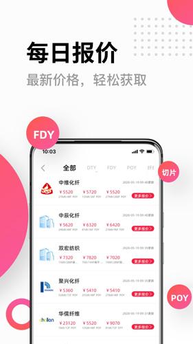 化纖邦app截圖2