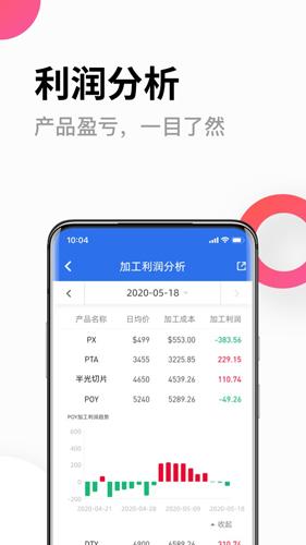 化纖邦app截圖3