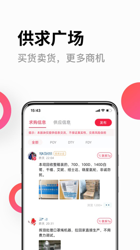 化纖邦app截圖4