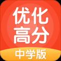 優化高分app