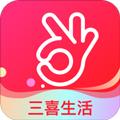 三喜生活app