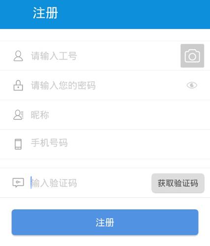 飞鸽互联app2