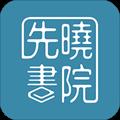 先晓书院app
