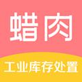 蜡肉app