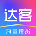 达客联盟app
