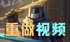 王者荣耀新宫本武藏视频 宫本重做技能动作展示