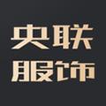 央联服饰app