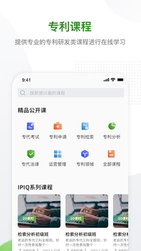 智慧芽app截图3