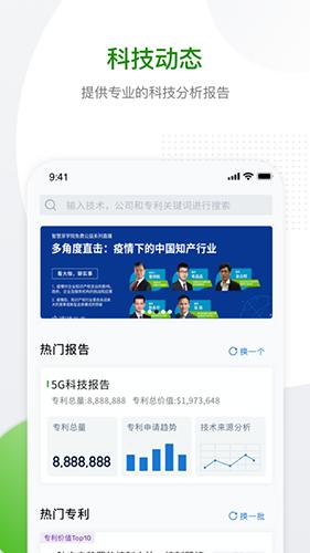 智慧芽app截图1
