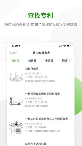 智慧芽app截图2